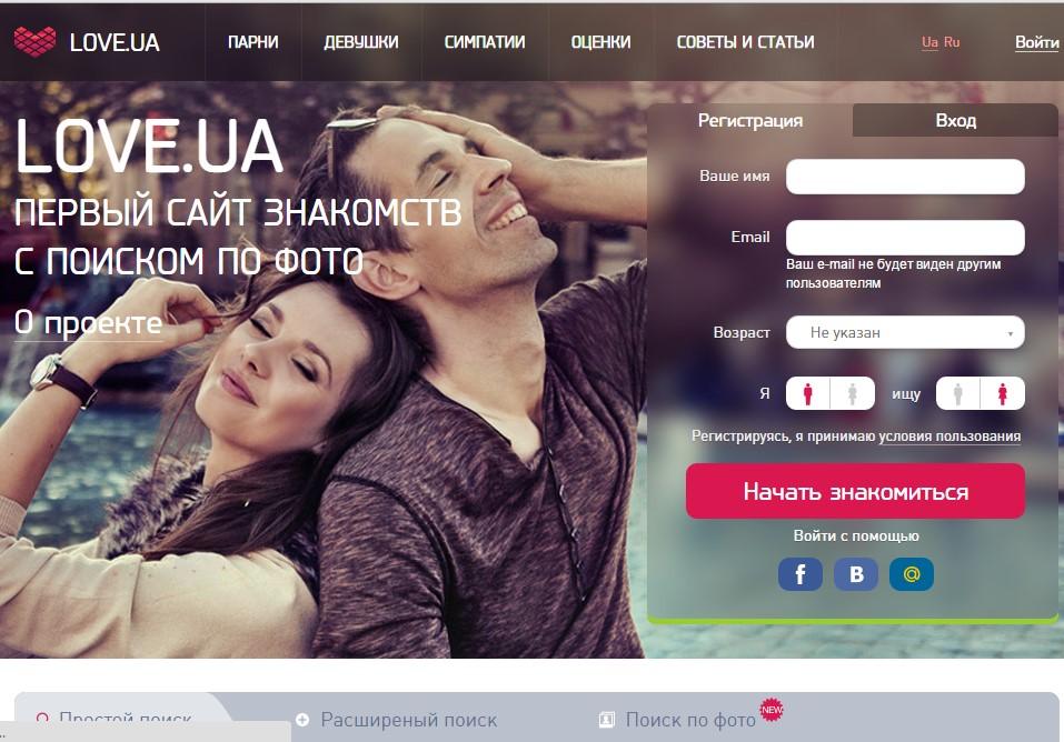 Сайт знакомств в Украине или Как правильно знакомиться в интернете