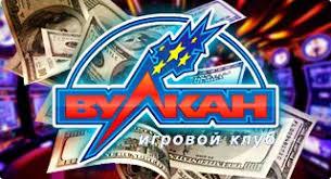 Вулкан казино или прибыльные игры онлайн