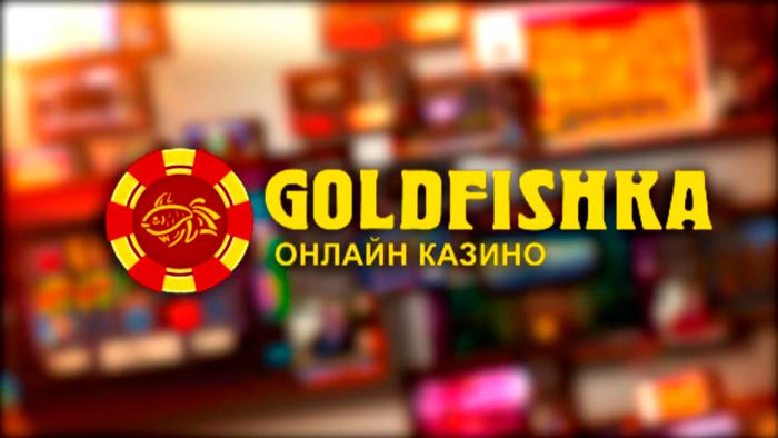 Онлайн казино Голдфишка или Секрет выигрыша